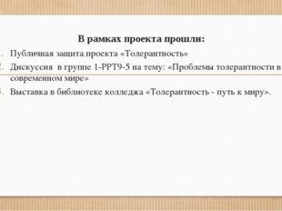 В рамках проекта прошли: Публичная защита проекта «Толерантность» Дискуссия в