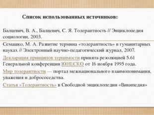 Список использованных источников: Балцевич, В. А., Балцевич, С. Я. Толерантно