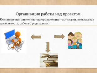 Организация работы над проектом. Основные направления: информационные техноло