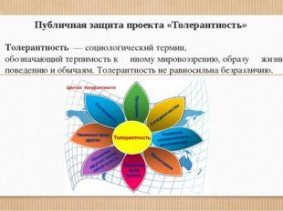 Публичная защита проекта «Толерантность» Толерантность—социологическийтер