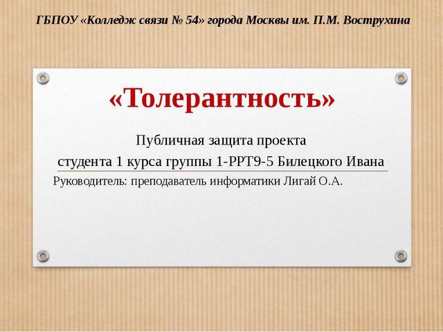 «Толерантность» Публичная защита проекта студента 1 курса группы 1-РРТ9-5 Бил...