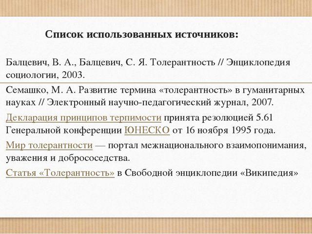 Список использованных источников: Балцевич, В. А., Балцевич, С. Я. Толерантно...