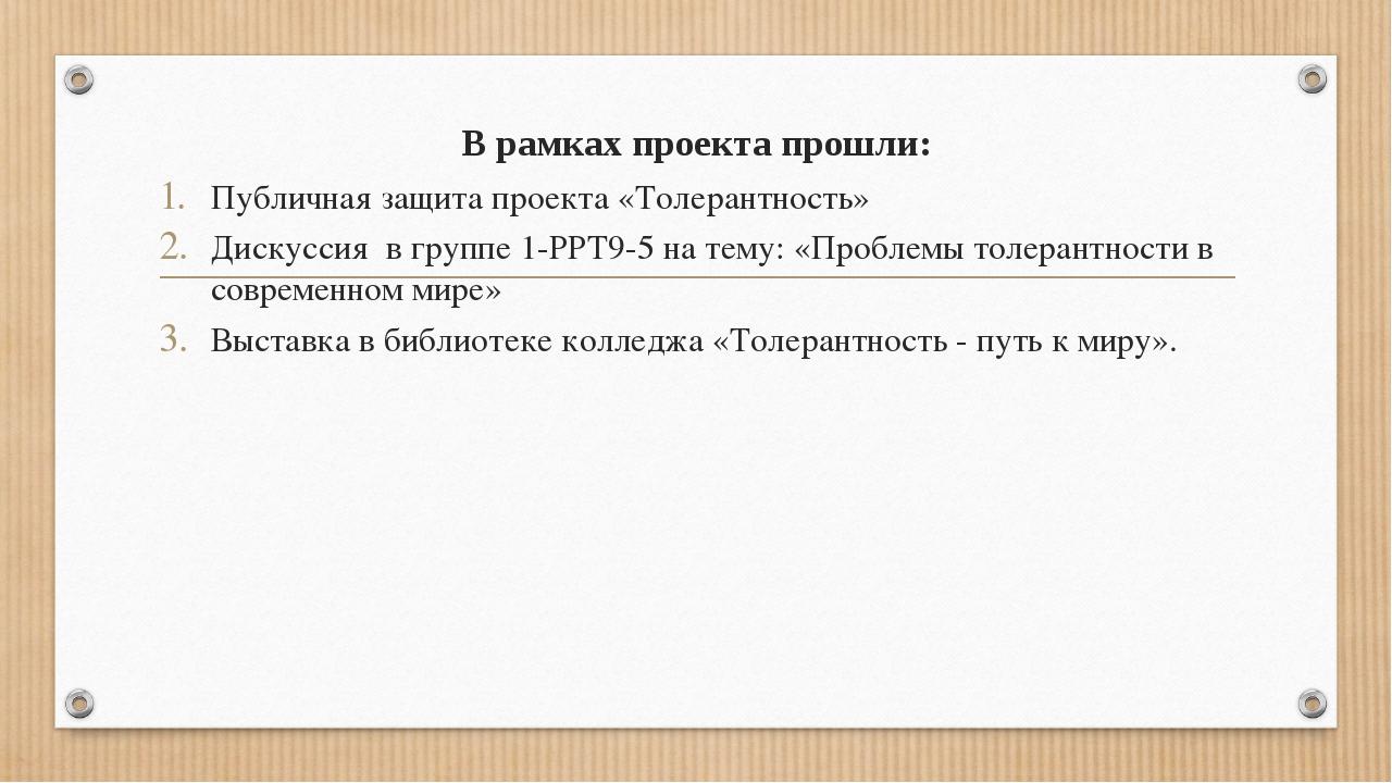 В рамках проекта прошли: Публичная защита проекта «Толерантность» Дискуссия в...