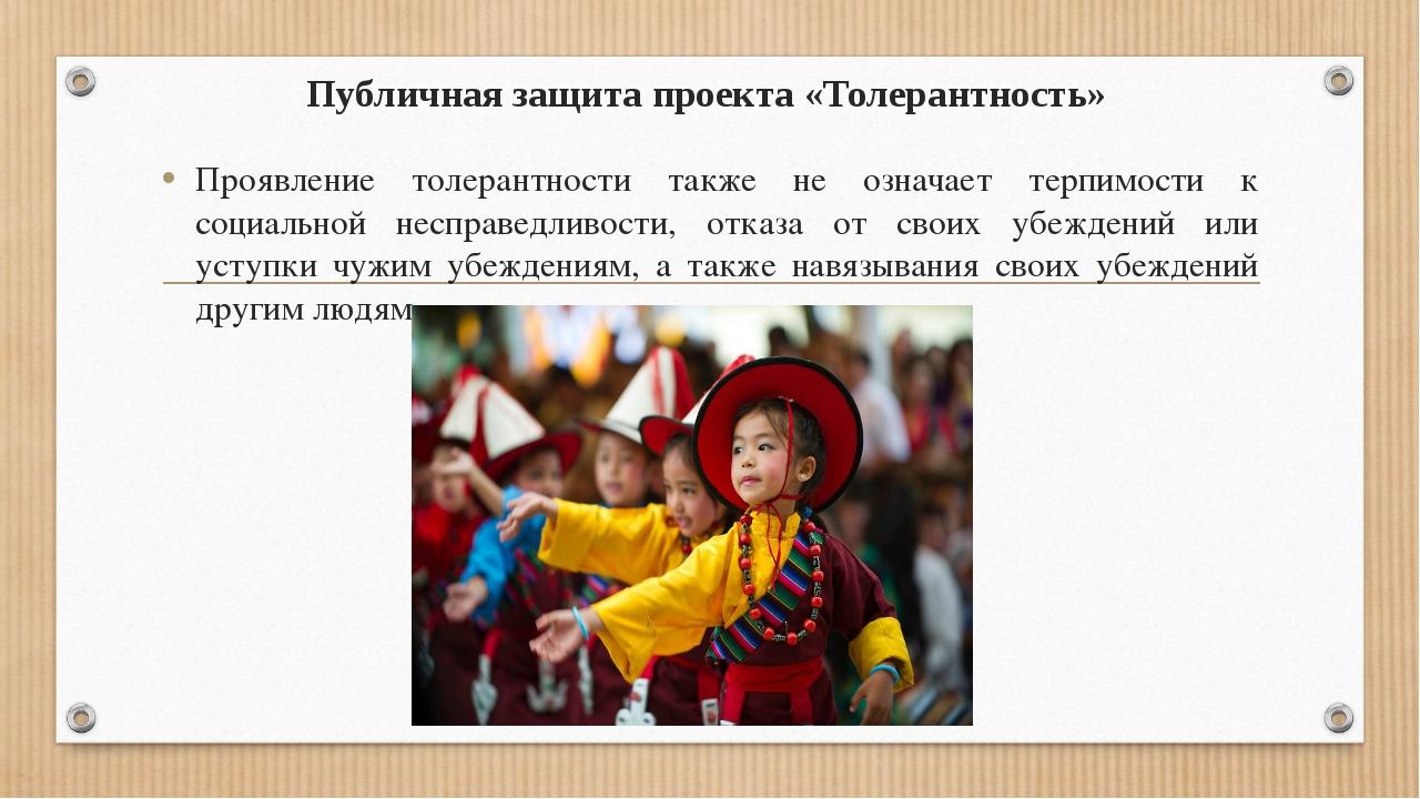 Публичная защита проекта «Толерантность» Проявление толерантности также не оз...