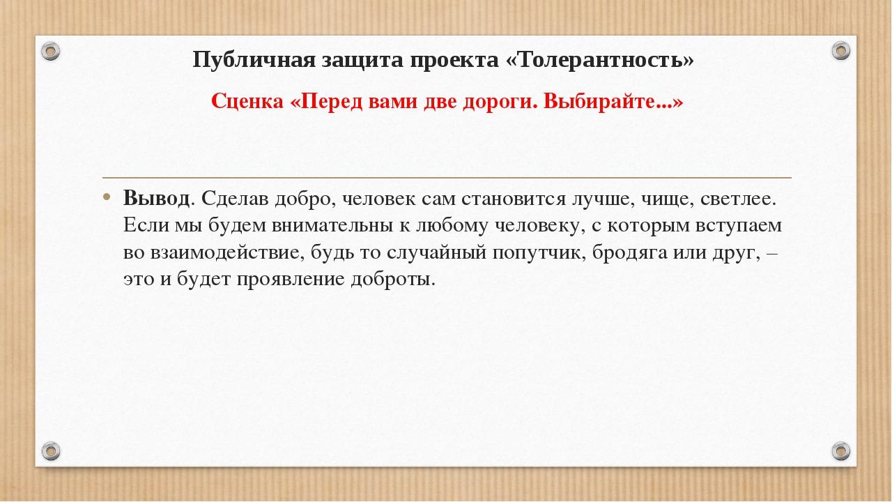 Публичная защита проекта «Толерантность» Сценка «Перед вами две дороги. Выбир...