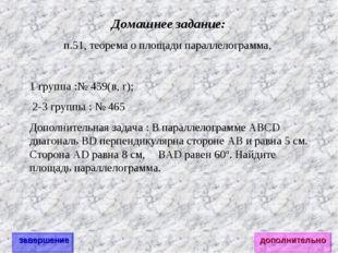 Домашнее задание: п.51, теорема о площади параллелограмма, 1 группа :№ 459(в,