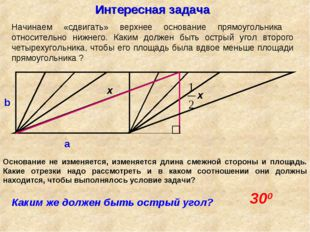 Интересная задача Начинаем «сдвигать» верхнее основание прямоугольника относи