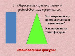 Равновеликие фигуры «Перекроите» прямоугольник в равнобедренный треугольник.