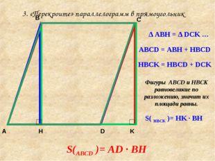K A B C D H ∆ ABH = ∆ DCK … ABCD = ABH + HBCD HBCK = HBCD + DCK Фигуры ABCD и