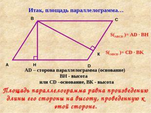 Итак, площадь параллелограмма… A B C D H AD – сторона параллелограмма (основа