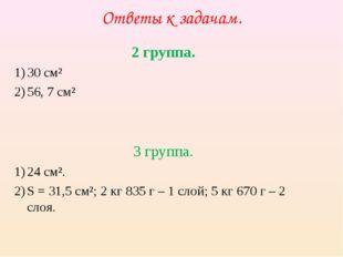 Ответы к задачам. 2 группа. 30 см² 56, 7 см² 3 группа. 24 см². S = 31,5 см²;