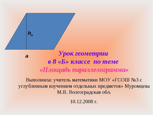 Урок геометрии в 8 «Б» классе по теме «Площадь параллелограмма» Выполнила: уч...