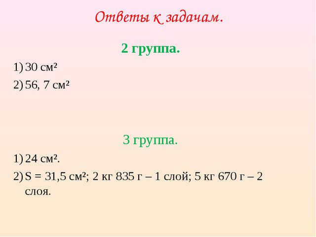 Ответы к задачам. 2 группа. 30 см² 56, 7 см² 3 группа. 24 см². S = 31,5 см²;...