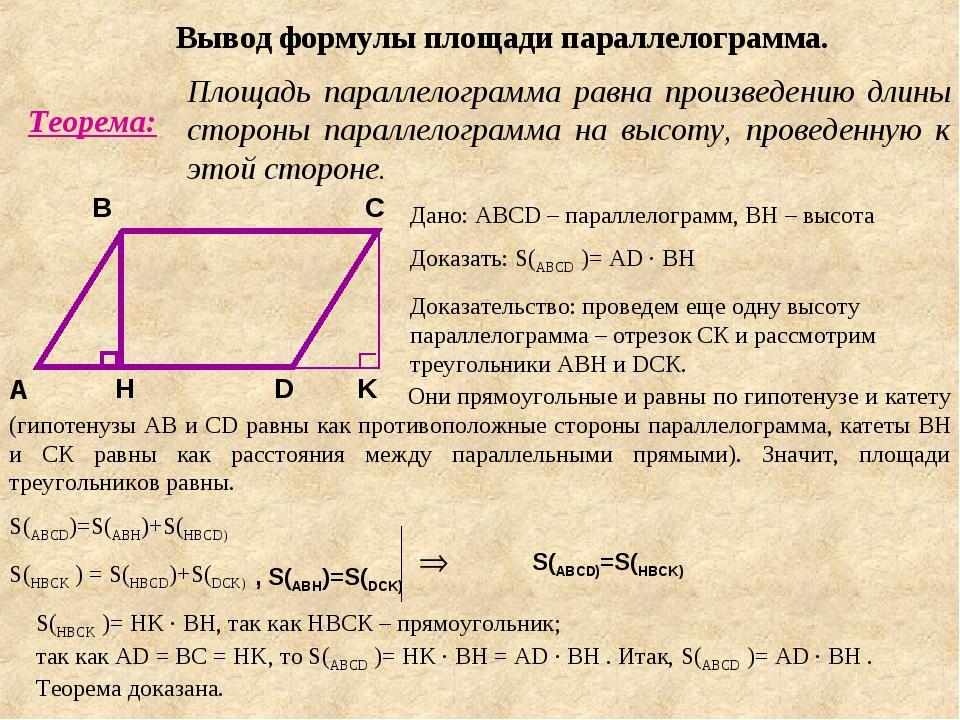 Вывод формулы площади параллелограмма. Теорема: Площадь параллелограмма равна...