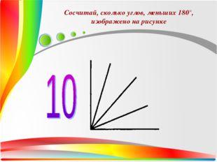 Сосчитай, сколько углов, меньших 180°, изображено на рисунке