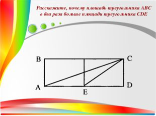 Расскажите, почему площадь треугольника ABC в два раза больше площади треугол