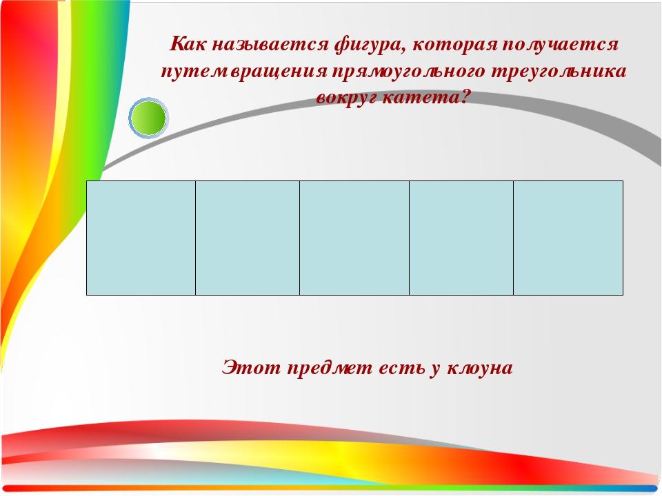 Как называется фигура, которая получается путем вращения прямоугольного треуг...