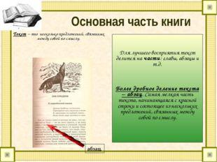 Основная часть книги Текст – это несколько предложений, связанных между собой
