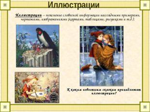 Иллюстрации К каким известным сказкам принадлежат иллюстрации? Иллюстрации –