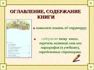 ОГЛАВЛЕНИЕ, СОДЕРЖАНИЕ КНИГИ помогает понять её структуру; содержит тему книг