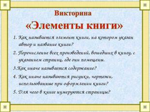 1. Как называется элемент книги, на котором указан автор и название книги? 2.