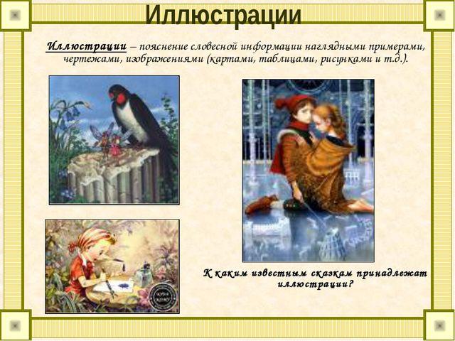 Иллюстрации К каким известным сказкам принадлежат иллюстрации? Иллюстрации –...