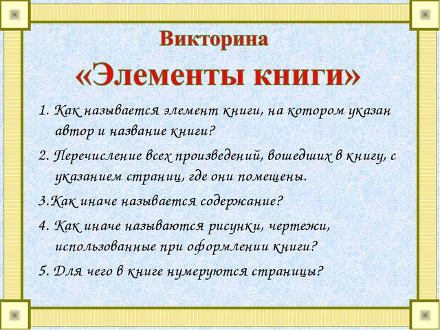 1. Как называется элемент книги, на котором указан автор и название книги? 2....