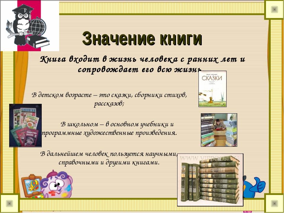 Значение книги В детском возрасте – это сказки, сборники стихов, рассказов; В...