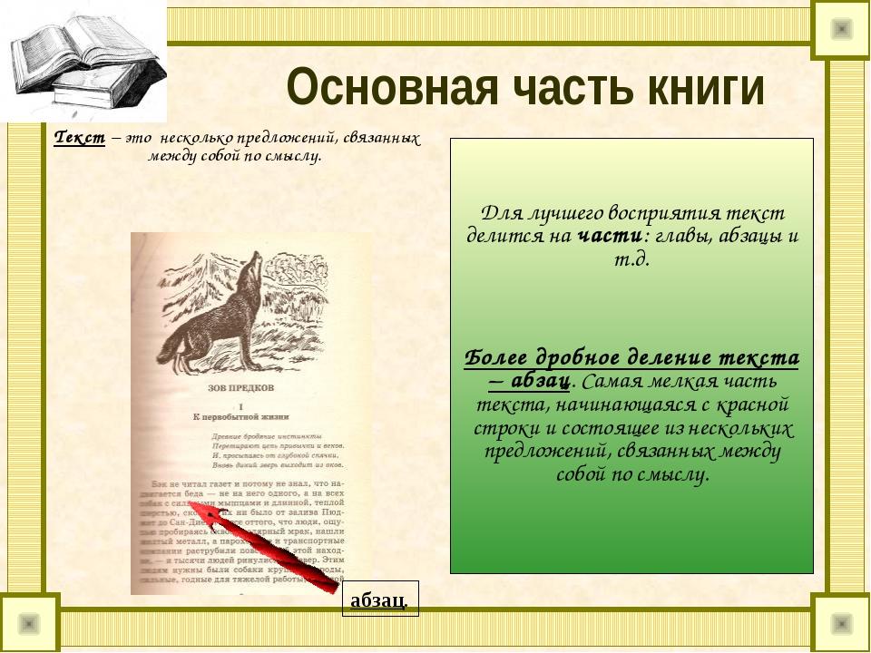 Основная часть книги Текст – это несколько предложений, связанных между собой...