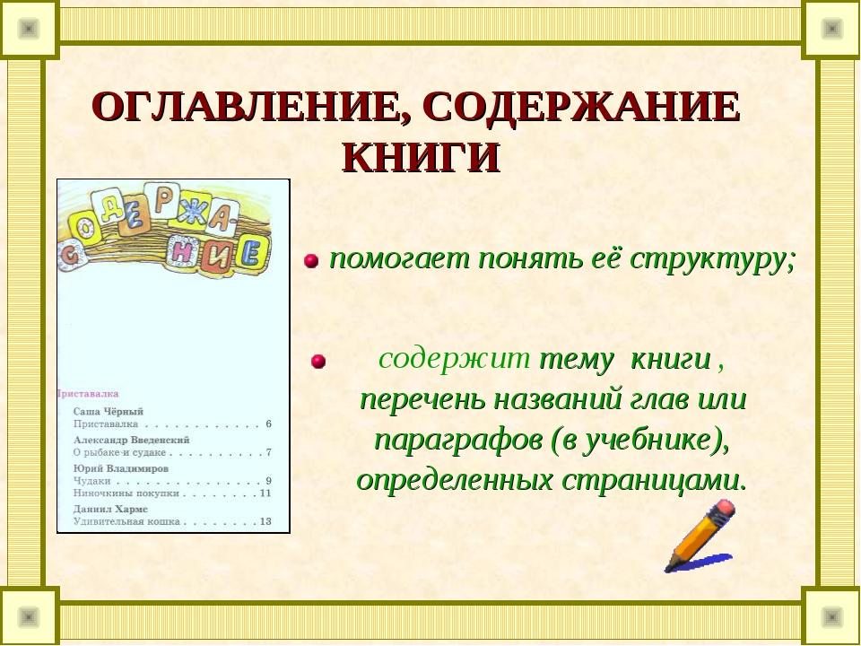 ОГЛАВЛЕНИЕ, СОДЕРЖАНИЕ КНИГИ помогает понять её структуру; содержит тему книг...