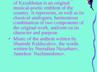 The state Anthem of the Republic of Kazakhstan is an original musical-poetic