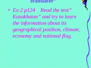 "ІІІ. The third task: Game:"" Who is the best reader and translator"" Ex:2 p124"