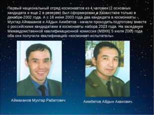 Аймаханов Мухтар Рабатович Аимбетов Айдын Аканович. Первый национальный отряд