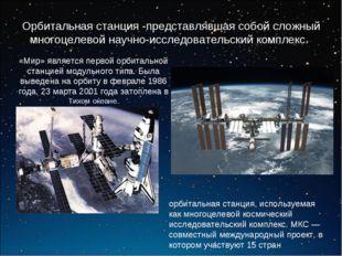 Орбитальная станция -представлявшая собой сложный многоцелевой научно-исследо