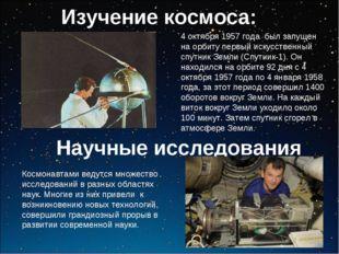Изучение космоса: 4 октября 1957 года был запущен на орбиту первый искусствен