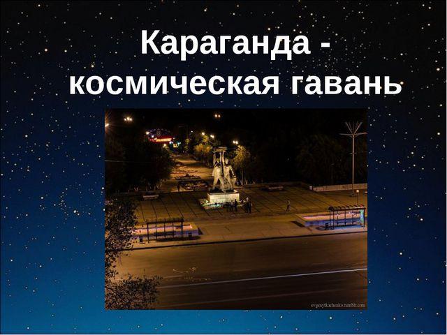 Караганда - космическая гавань