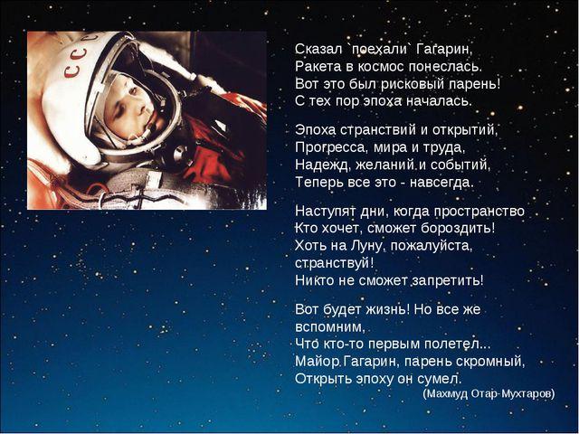 Сказал `поехали` Гагарин, Ракета в космос понеслась. Вот это был рисковый пар...