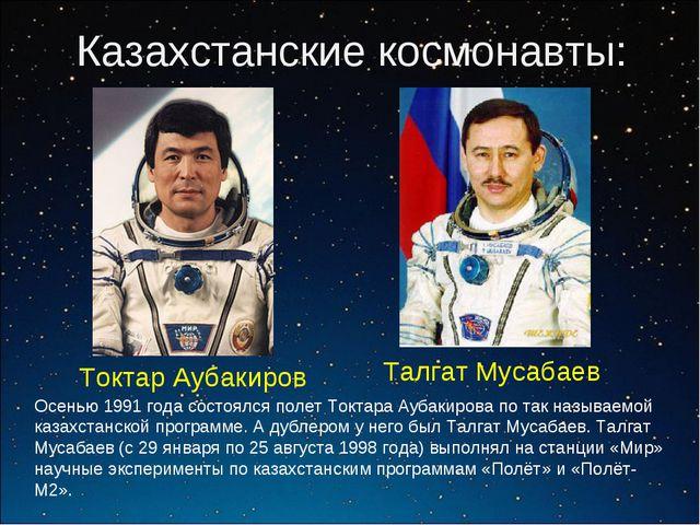 Казахстанские космонавты: Токтар Аубакиров Талгат Мусабаев Осенью 1991 года с...