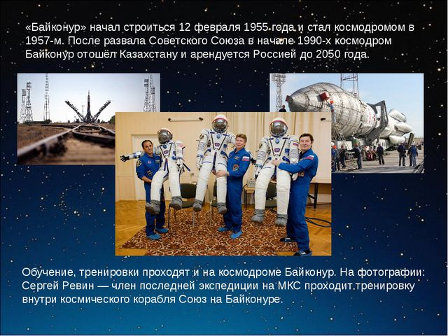 «Байконур» начал строиться 12 февраля 1955 года и стал космодромом в 1957-м....
