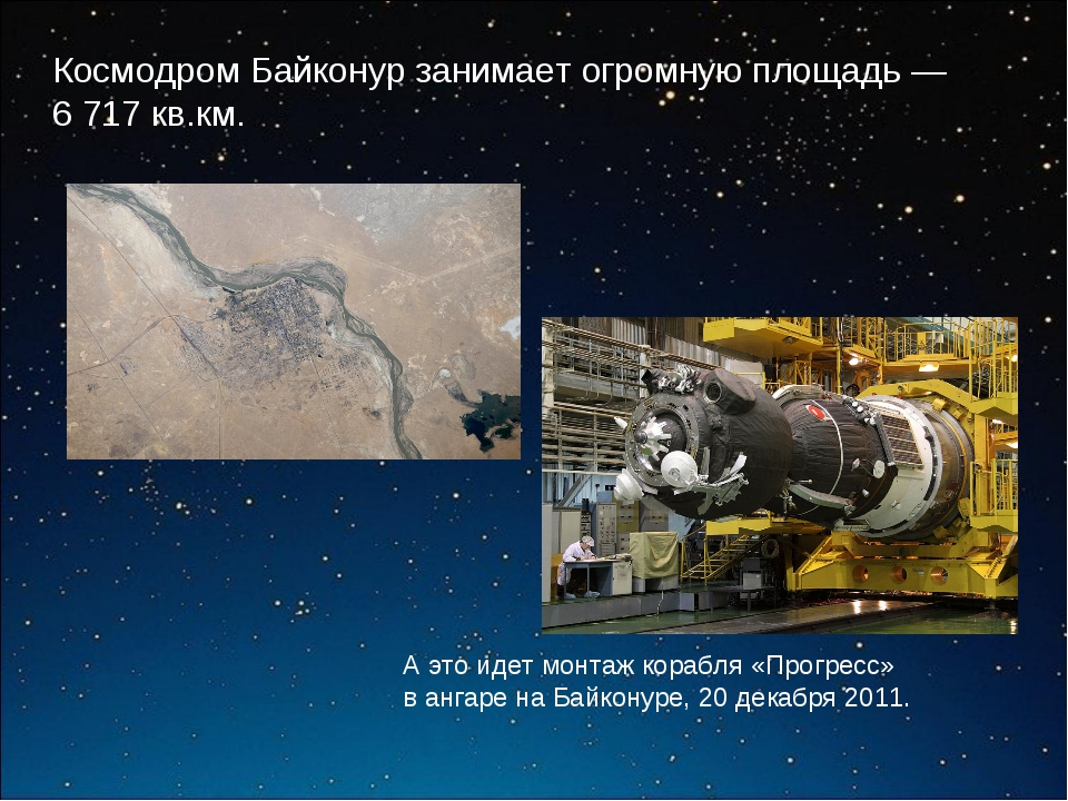 Космодром Байконур занимает огромную площадь — 6 717 кв.км. А это идет монтаж...