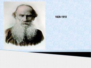 Л.Н.Толстой 1828-1910