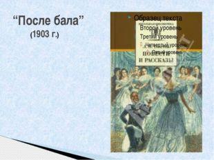 """""""После бала"""" (1903 г.)"""