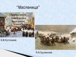 """""""Масленица"""" П.Н.Грузинский Б.М.Кустодиев"""