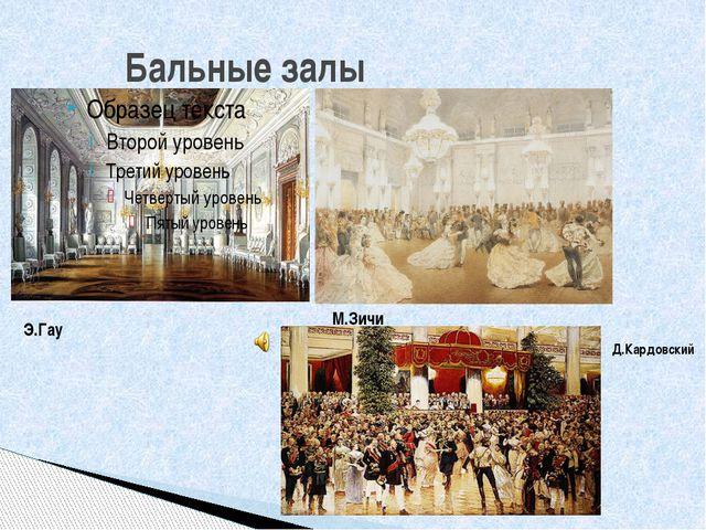Бальные залы Э.Гау М.Зичи Д.Кардовский
