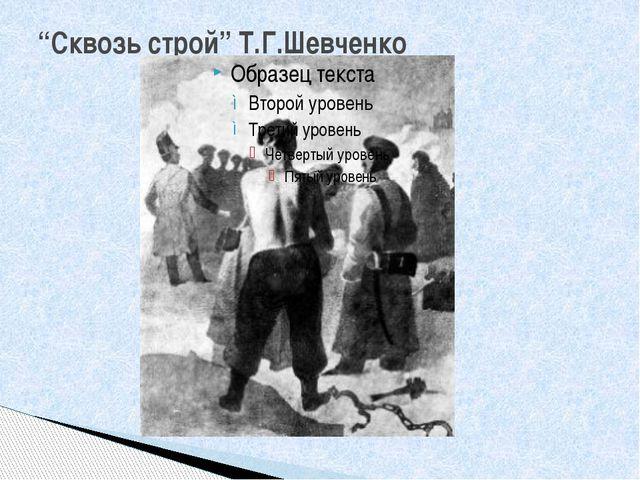 """""""Сквозь строй"""" Т.Г.Шевченко"""