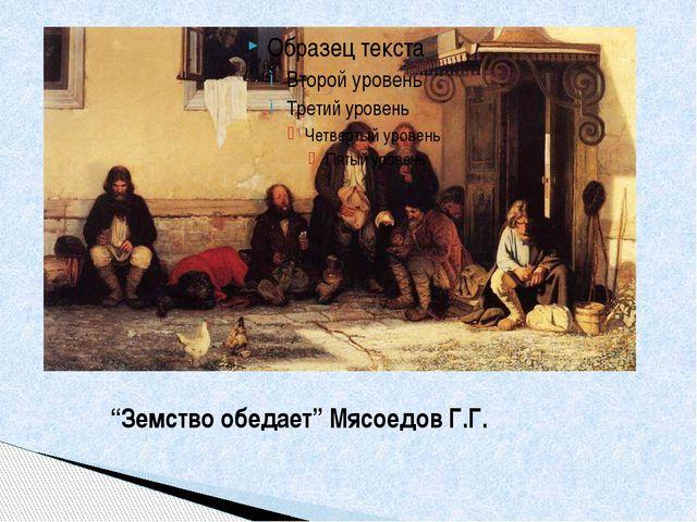 """Земство обедает"" Мясоедов Г.Г."