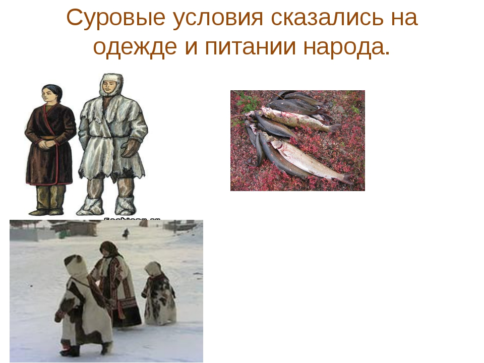 Суровые условия сказались на одежде и питании народа.