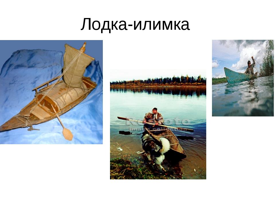 Лодка-илимка