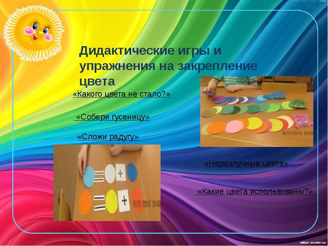 Дидактические игры и упражнения на закрепление цвета «Какого цвета не стало?»...