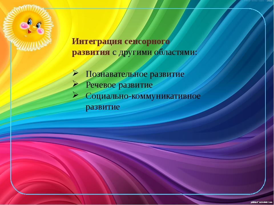 Интеграция сенсорного развития с другими областями: Познавательное развитие Р...